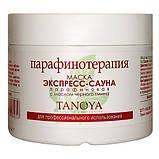 Парафиновая маска ЭКСПРЕСС-САУНА  TANOYA 500 мл, фото 2