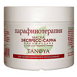 Парафиновая маска ЭКСПРЕСС-САУНА  TANOYA 500 мл, фото 3