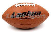 Мяч для американского футбола LANHUA VSF9 (PVC, р-р 9)