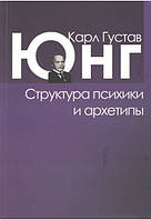 Карл Густав Юнг Структура психики и архетипы (мяг)