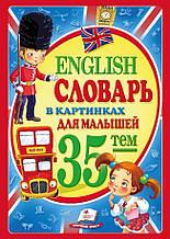 Словарь в картинках    English.                                          ,9786177160389