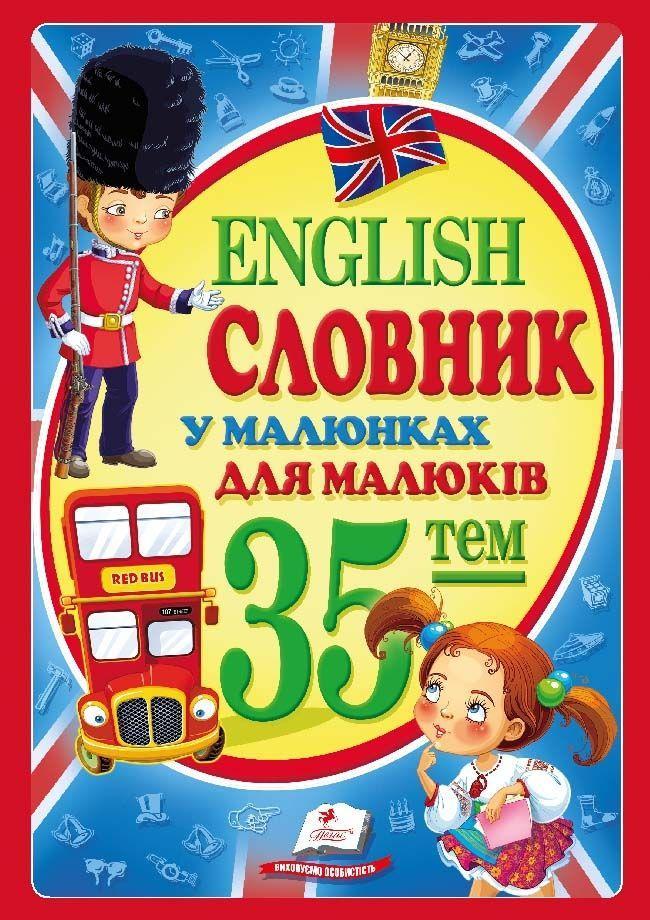 Словник у малюнках  English.,9786177160372