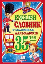 Словник у малюнках  English.