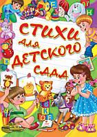 Стихи для детского сада       ,9786177160013