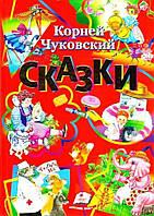 Чуковский К. Сборник сказок : 6 сказок      ,9786177160341