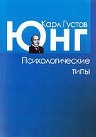 Карл Густав Юнг Психологические типы (мяг)