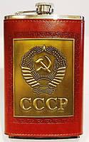 Фляга с надписью СССР 300 мл