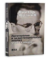 Виктор Франкл Логотерапия и экзистенциальный анализ