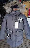 Детская зимняя куртка для мальчика (рост 110-134)