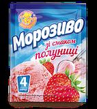 Сухая смесь для приготовления клубничного мороженого