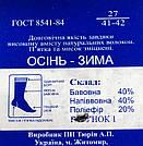 Шкарпетки ТОП - ТАП напіввовна джинс, фото 3