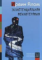 Ирвин Ялом Экзистенциальная психотерапия