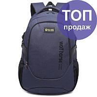 Рюкзак городской WH темно-синий модель K67