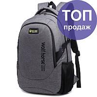 Рюкзак городской WH серый модель K67