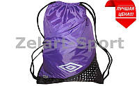 Рюкзак-мешок UMBRO 30210U29Z GT GYMSACK (PL, р-р 34х45х4см, фиолетовый)