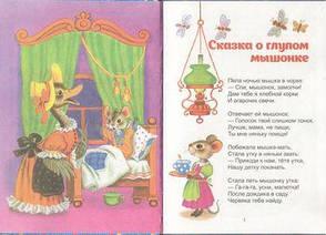 Самые любимые сказки Самуил Маршак  , фото 2