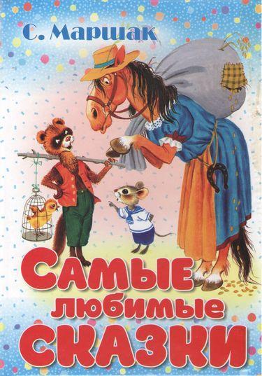 Самые любимые сказки Самуил Маршак