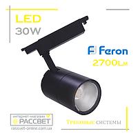 Светодиодный трековый светильник Feron AL103 30W 4000K 2700Lm LED track black черный