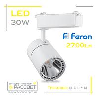 Светодиодный трековый светильник Feron AL103 30W 4000K 2700Lm LED track white белый