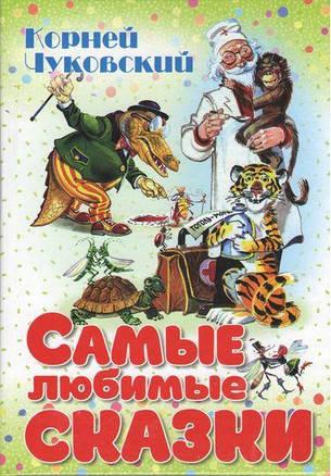 Самые любимые сказки  Чуковский К., фото 2
