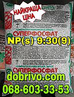 Удобрение суперфосфат гранулированный мешок 50кг NPs 9-30(9) лучшая цена купить
