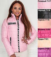 Куртка демисезонная. Розовая, 6 цветов. Р-ры: 42, 44, 46.