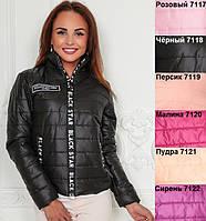 Куртка демисезонная. Чёрнаяя, 6 цветов. Р-ры: 42, 44, 46.