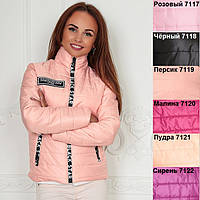 Куртка демисезонная. Персиковая, 6 цветов. Р-ры: 42, 44, 46.