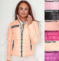 Куртка демисезонная. Пудра, 6 цветов. Р-ры: 42, 44, 46.