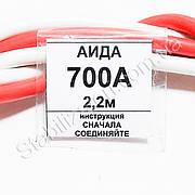 Провода прикуривания АИДА 700А медь 2,2 метра 10,0мм2