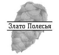 Хмель Злато Полесья (UA) 2019г - 100г