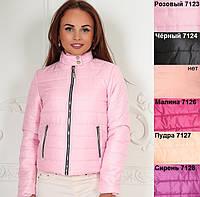 Куртка демисезонная на молнии. Розовая, 5 цветов. Р-ры: 42, 44, 46.