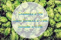 Украинский хмель Злато Полесья, Славянка и Заграва (UA)