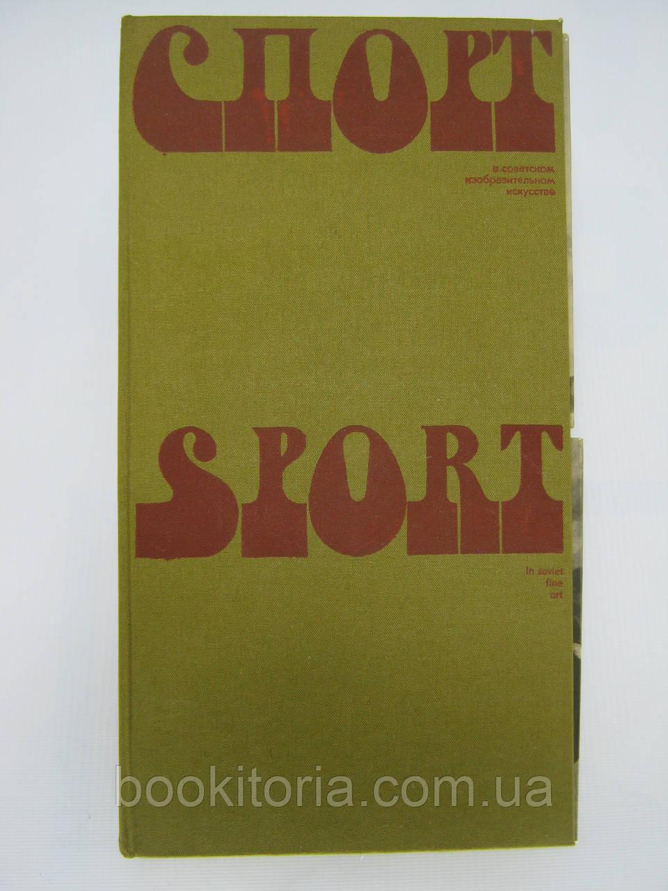 Спорт в советском изобразительном искусстве (б/у).