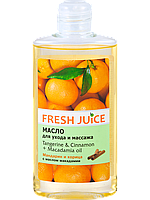 Олія для масажу Фреш джус 150мл Tangerine&Cinnamon+Macadamia oil (4823015928802)