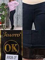 Женские штаны с мехом внутри