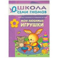 Книга Школа семи гномов. 0-1 год Мои любимые игрушки Мозаика-синтез 9785867751890