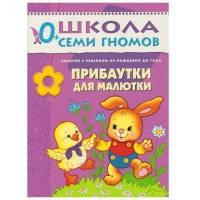 Книга Школа семи гномов. 0-1 год Прибаутки для малютки Мозаика-синтез 9785867754860