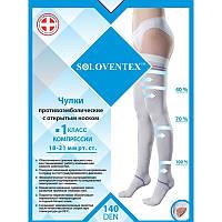Чулки противоэмболические Soloventex арт.040-2 с открытым носком, 1 класс компрессии, 140 DEN