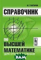Тактаров Н.Г. Справочник по высшей математике для студентов вузов