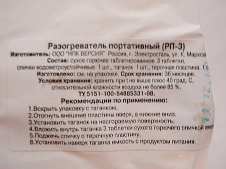 Разогреватель портативный, фото 2