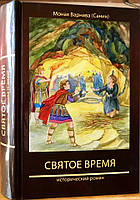 Святое время. Монах Варнава (Санин)., фото 1