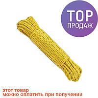 Веревка бельевая 30м / товары для кухни