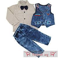 Костюм с брюками и жилеткой для мальчика Размеры: 1-2-3-4 года (5627-3)