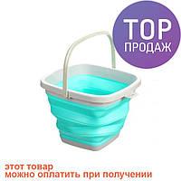 Ведро складное квадратное Blue 10л / товары для кухни