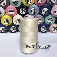 Нитки швейные 50/2  4000 ярдов,цвет кремовый № н201