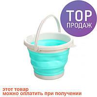 Ведро складное круглое Blue 10л / товары для кухни