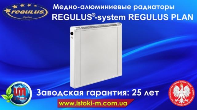 радиаторы отопления для бассейнов_радиаторы отопления для влажных помещений_дизайн радиаторы отопления_цветные радиаторы отопления_медно-алюминиевые радиаторы regulus_радиаторы Regulus-system REGULLUS_энергосберегающие радиаторы отопления_купить радиаторы отопления_купить медно-алюминиевый радиатор regulus_отзывы о радиаторах regulus_радиатор Regulus-system SOLLARIUS_радиаторы Regulus-system SOLLARIUS DUBEL_ радиаторы Regulus-system SOLLARIUS DECOR_радиаторы Regulus-system REGULLUS PLAN_радиаторы Regulus-system SOLLARIUS PLAN_радиаторы Regulus-system SOLLARIUS угловой_энергоэффективное отопление дома_энергосберегающее отопление_радиаторы отопления для конденсационных котлов_радиатор отопления для пониженной температуры_современные радиаторы отопления_все для отопления_современное отопление дома_высокоэффективные радиаторы отопления_отопление зимнего сада_отопление бассейна_экономное отопление_низкие радиаторы отопления_высокие радиаторы отопления_радиаторы отопления с нижним подключением