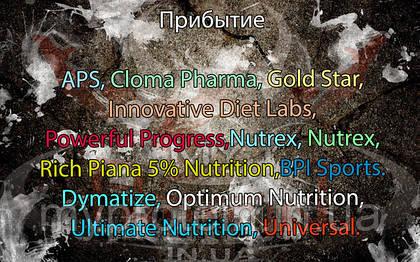 Привоз: APS, Cloma Pharma,Dymatize, Optimum Nutrition, Ultimate Nutrition, Universal,Gold Star, Innovative Diet Labs,Nutrex, Rich Piana 5% Nutrition, BPI Sports,Powerful Progress,