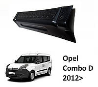 Накладки на пороги Opel Combo D 2012>